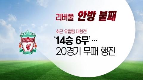 원정팀 무덤 리버풀 '안필드'…챔스 헛심 공방