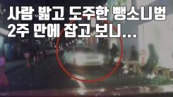 [자막뉴스] 사람 밟고 도주한 뺑소니범, 2주 만에 잡고 보니...