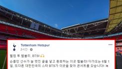 """토트넘, 홈구장 BTS 콘서트 소식에 """"웰컴 투 웸블리"""""""