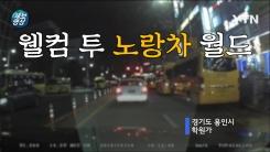 [제보영상] '프로 길막러', 학원가에 늘어선 통학차량