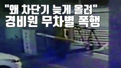 """[자막뉴스] """"왜 차단기 늦게 올려""""...또 경비원 폭행"""
