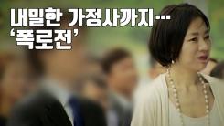 [자막뉴스] 내밀한 가정사까지...조현아 부부 '폭로전'