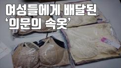 [자막뉴스] 아베 비판 日 여성들에게 배달된 '의문의 속옷'