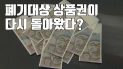 [자막뉴스] '폐기 대상' 온누리상품권이 다시 유통됐다?