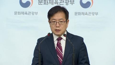 컬링 '김경두 일가' 인권침해 등 비리 사실 확인