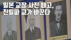 [자막뉴스] 일본 교장 사진 떼고, 친일파 교가 바꾼다