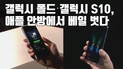 [자막뉴스] 갤럭시 폴드·갤럭시 S10, 애플 안방에서 베일 벗다