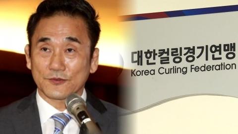 """컬링 '김경두 일가' 비리 사실 확인...""""수사 의뢰"""""""