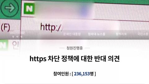 """靑 'https 차단 반대 청원'에 답했다…""""검열 아냐"""""""
