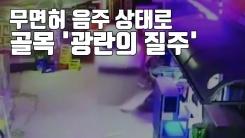 [자막뉴스] 무면허 음주상태로 시장 골목 '광란의 질주'