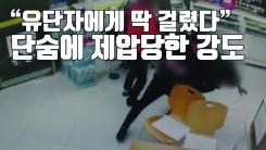 [자막뉴스] 태권도 유단자, 흉기 든 편의점 강도 제압