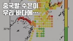 [자막뉴스] 중국발 수은이 대기 타고 바다에 쌓인다!
