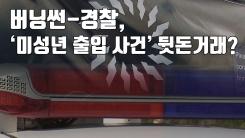 [자막뉴스] '버닝썬' 미성년 출입 덮어줬나...경찰 유착 정황