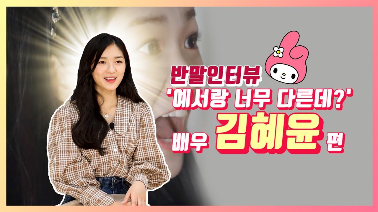 """""""예서랑은 달라요""""...김혜윤과 친구 하실래요?"""