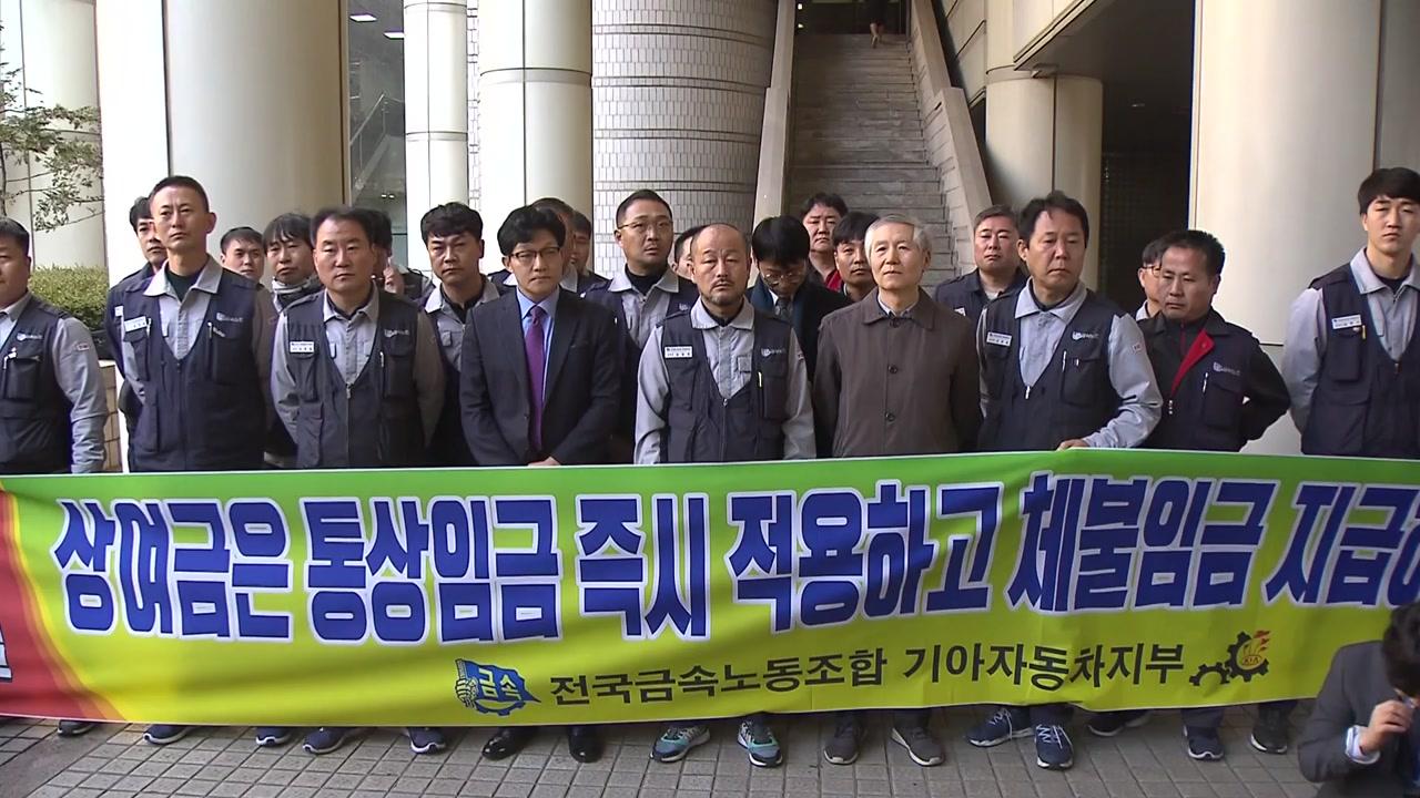 """기아차 '통상임금' 항소심도 노조 승소...""""경영 위기 인정 어려워"""""""