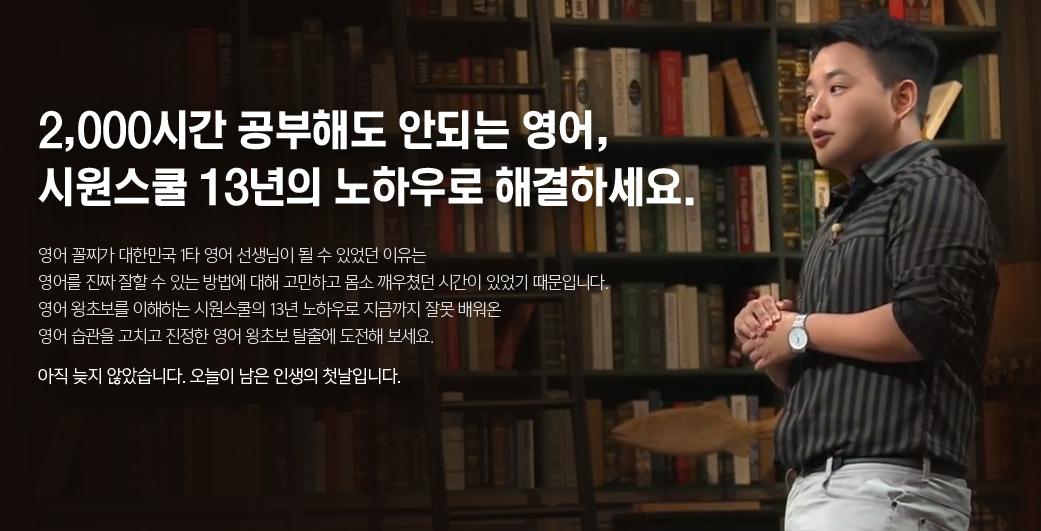 [와이파일] '된장녀를 소개합니다'...시원스쿨의 여혐 강의
