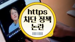 [3분뉴스] '야동 볼 권리' 침해?...https 차단 논란 가열