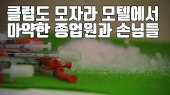 [자막뉴스] '클럽에서 마약한다' 소문 사실로...SNS로 구입