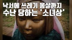 [자막뉴스] 낙서에 쓰레기 몸살...수난 당하는 '평화의 소녀상'