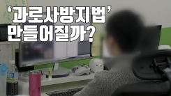 [자막뉴스] 잇따른 돌연사 '과로사방지법' 제정되나?