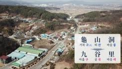 [취재N팩트] '왜곡 지명 청산' 손 놓은 정부...5년간 0건