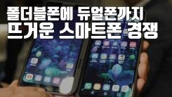 [자막뉴스] 화웨이 폴더블폰·LG 듀얼폰...차세대 스마트폰 경쟁