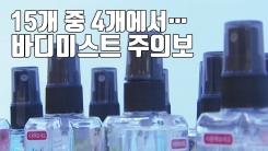 [자막뉴스] 유명업체 '바디 미스트'에서 알레르기 유발 물질 검출