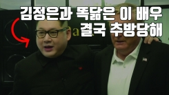 [자막뉴스] '가짜 김정은' 배우가 추방 당하면서 남긴 말