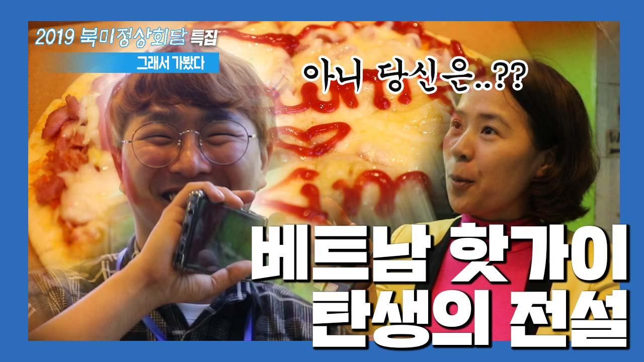 [2019 북미정상회담, 그래서 가봤다] EP.03 베트남 핫가이 탄생의 전설
