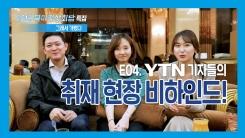 [2019 북미정상회담, 그래서 가봤다] EP.04 방송에선 듣지 못한 비하인드 썰 대방출