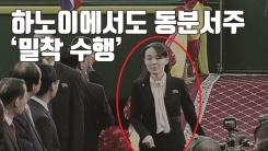 [자막뉴스] 하이힐 신고 달리고 재떨이 수발들고...김여정 '밀착 수행'