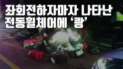 [자막뉴스] 부산 휠체어 교통사고가 더욱 안타까운 이유