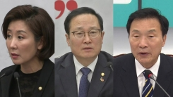 정치권도 '시선 고정'...북미회담에 온도 차