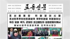 """北 매체, 김정은 도착 즉각 보도...""""1일~2일 베트남 공식 방문"""""""