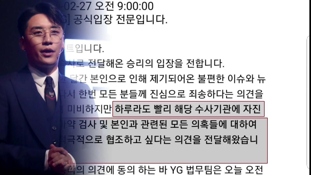 승리, '정면 돌파' 표명...'YG 수사 촉구' 청원 잇따라