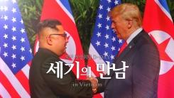 260일 만에 다시 만나는 트럼프·김정은...'운명의 첫 만찬' 임박