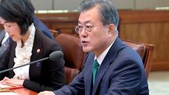 """靑 """"문 대통령, 오늘 밤 북미 회담 관련 보고 받을 것"""""""