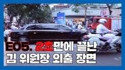 [2019 북미정상회담, 그래서 가봤다] EP.05 2초만에 끝난 김정은 위원장 외출 장면