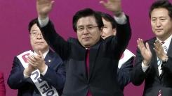 황교안 전 총리, 자유한국당 당 대표 당선