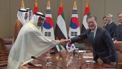 """문 대통령 """"한반도 평화에 중요한 날""""...한·UAE 정상, 하노이 회담 성공 기원"""