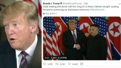 """[속보] 트럼프 """"김정은과 대단한 만남·저녁"""""""