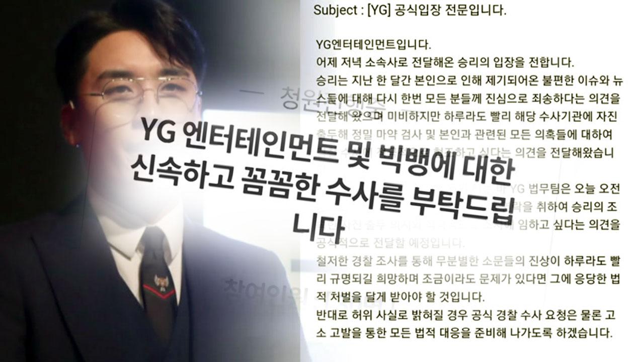 """승리 """"정면 돌파"""" 표명...'YG 수사 촉구' 청원 잇따라"""
