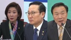 """여야 4당 """"회담 성과 있을 것""""...한국당 """"비핵화 먼저"""""""