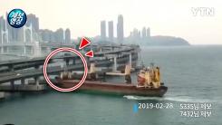 [제보영상] 러시아 화물선 광안대교 '충돌 순간'...교각 파손