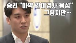 """[자막뉴스] 승리 """"마약 간이검사 음성"""", 그렇지만..."""