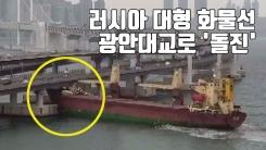 [자막뉴스] 러시아 화물선 광안대교와 '쿵', 선장 상태가...