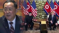 북한이 설명한 '합의 무산', 미국 이유와 달랐다