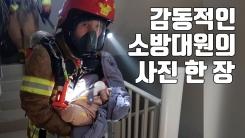 [자막뉴스] 사람들에게 감동을 준 소방대원의 사진 한 장