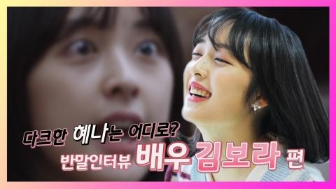[반말인터뷰] '캐슬'의 히로인...김보라와 친구하실래요