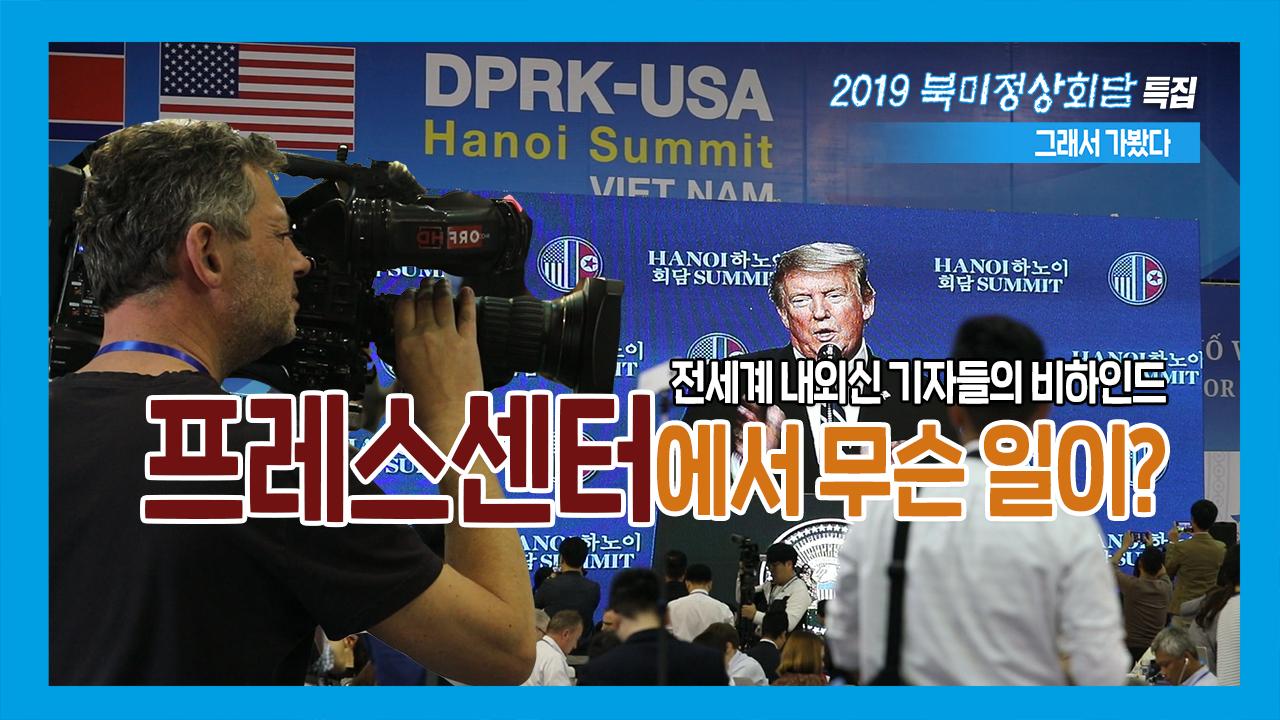 [2019 북미정상회담, 그래서 가봤다] EP.08 '협상 결렬' 당시 프레스센터 상황